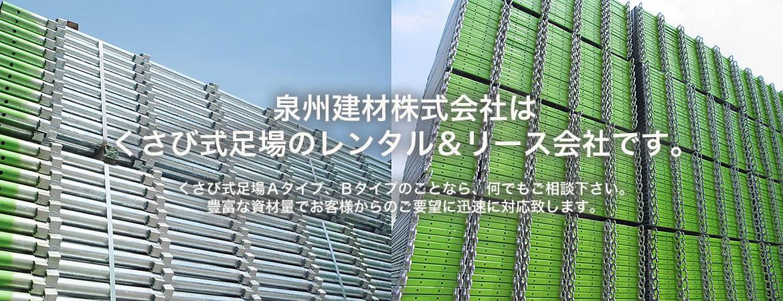 泉州建材株式会社は くさび式足場のレンタル&リース会社です。